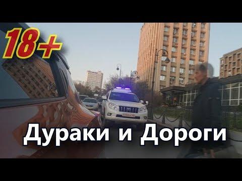 Дураки и Дороги // Сборка ДТП Октябрь 2019