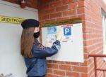 На досках объявлений в тюменских микрорайонах появилась информация о дорожной безопасности в жилых зонах