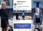 В Тюменской области проходит интернет-видеомарафон #НаучиРебенкаПДД