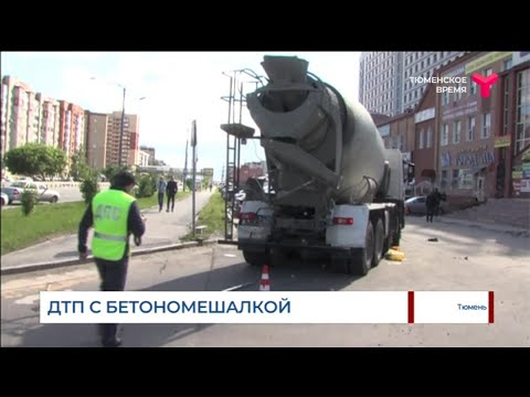 ДТП с бетономешалкой в Тюмени