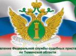 Конкурс на лучшее информационное освещение деятельности УФССП России по Тюменской области в СМИ