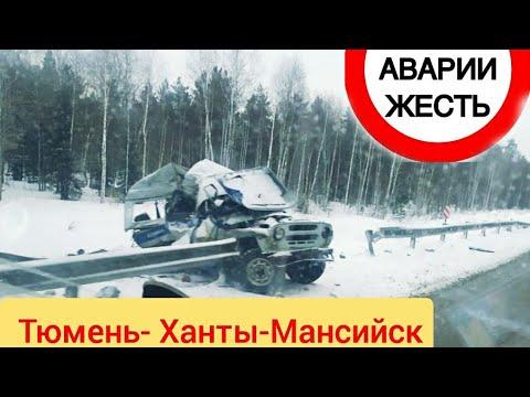 На трассе Тюмень-Ханты-Мансийск массовое ДТП — смяло полицейский УАЗ. ВИДЕО