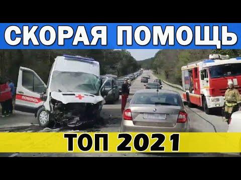ДТП и Аварии Скорой Помощи за июнь май апрель март февраль январь 2021 Ambulance Crash Compilation