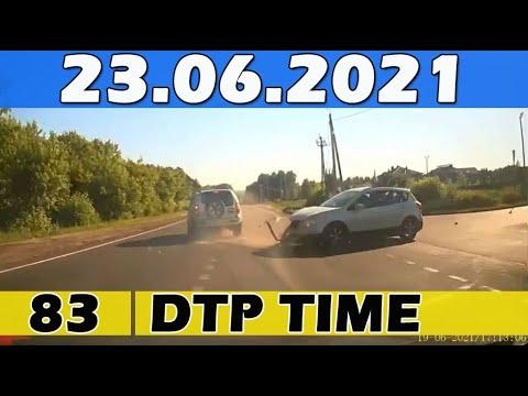 ДТП и аварии за 23.06.2021. Подборка на видеорегистратор Июнь 2021