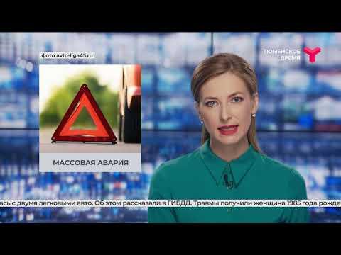 Массовая авария на трассе Тюмень — Омск