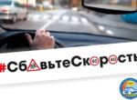Тюменская ГИБДД инициировала акции против лихачей на дорогах